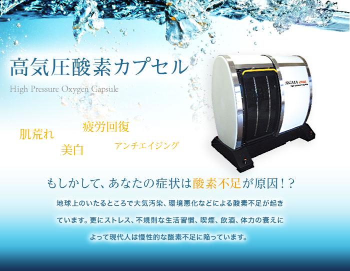 高気圧酸素カプセル