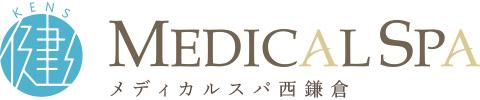 メディカルスパ西鎌倉